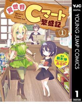 異世界Cマート繁盛記 1(ヤングジャンプコミックスDIGITAL)