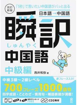 瞬訳中国語 日本語→中国語 「1秒」で言いたい中国語がパッと出る 改訂新版 中級編