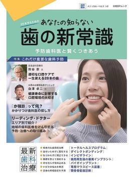 あなたの知らない歯の新常識 予防歯科医と賢くつきあう(日経BPムック)