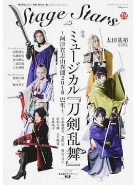 TVガイドStage Stars vol.3(TOKYO NEWS MOOK)