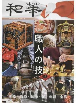 和華 日中文化交流誌 第18号 特集「職人の技」