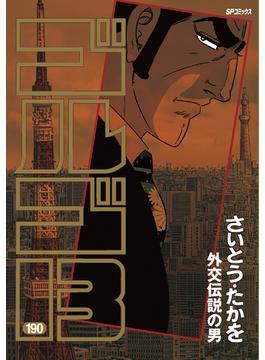 ゴルゴ13 190 (SPコミックス)(SPコミックス)