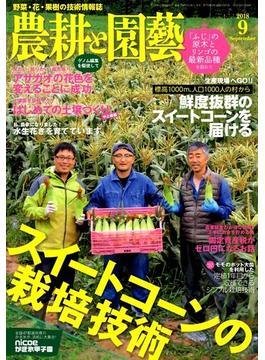 農耕と園藝 2018年 09月号 [雑誌]