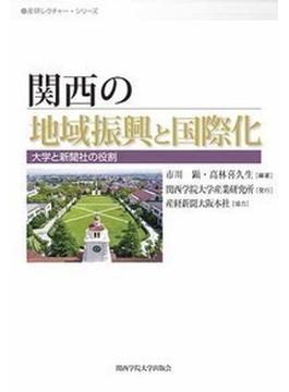 関西の地域振興と国際化 大学と新聞社の役割