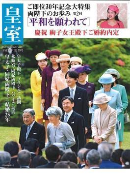 皇室 Our Imperial Family 第79号(平成30年夏号) 大特集両陛下のお歩み 第2回/慶祝絢子女王殿下ご婚約内定