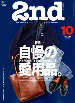 2nd (セカンド) 2018年 10月号 [雑誌]