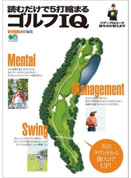 読むだけで5打縮まるゴルフIQ