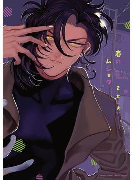 春のムショク 2 (ゲッサン少年サンデーコミックススペシャル)(ゲッサン少年サンデーコミックス)