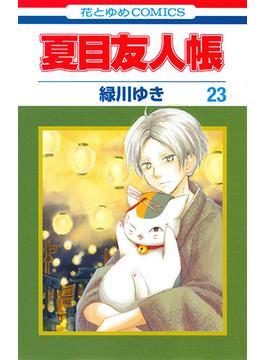 夏目友人帳 23 (花とゆめCOMICS)(花とゆめコミックス)