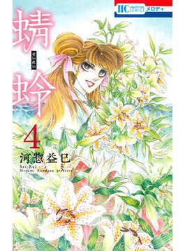 蜻蛉 4 (花とゆめCOMICS)(花とゆめコミックス)