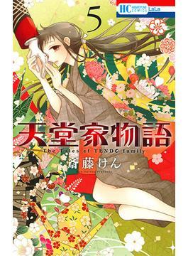 天堂家物語 5 (花とゆめCOMICS)(花とゆめコミックス)