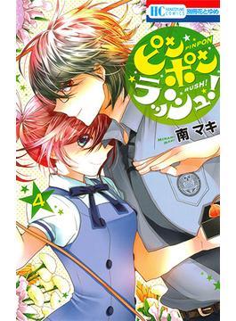 ピンポンラッシュ! 4 (花とゆめCOMICS)(花とゆめコミックス)