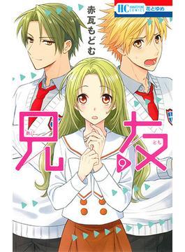 兄友 9 (花とゆめCOMICS)(花とゆめコミックス)
