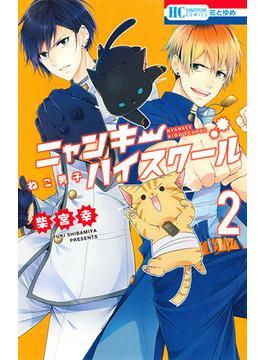 ねこ男子ニャンキーハイスクール 2 (花とゆめCOMICS)(花とゆめコミックス)