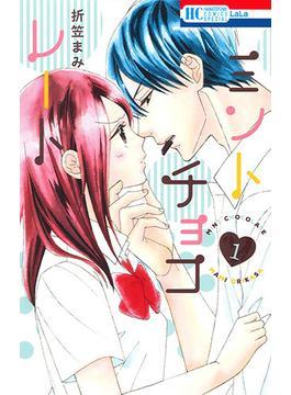 ミントチョコレート 1 (HC Special)(花とゆめコミックス)