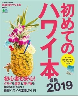 初めてのハワイ本最新2019
