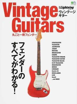Vintage Guitars丸ごと一冊フェンダー フェンダーのすべてがわかる!(エイムック)