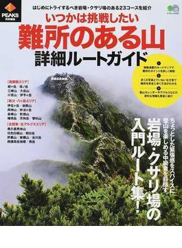 いつかは挑戦したい難所のある山詳細ルートガイド はじめにトライするべき岩場・クサリ場のある23コースを紹介(エイムック)