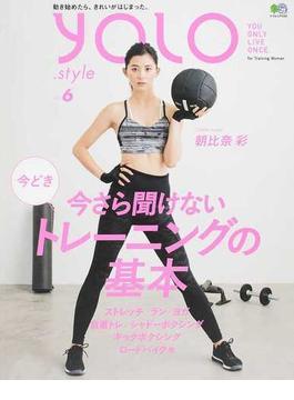 YOLO.style for Training Woman vol.6 今さら聞けない今どきトレーニングの基本(エイムック)
