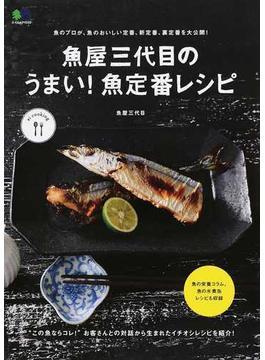 魚屋三代目のうまい!魚定番レシピ 魚のプロが、魚のおいしい定番、新定番、裏定番を大公開!(エイムック)