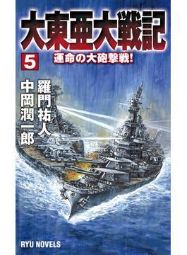 大東亜大戦記 5 運命の大砲撃戦!