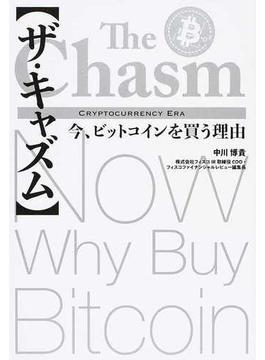 ザ・キャズム 今、ビットコインを買う理由