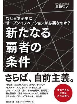 新たなる覇者の条件 なぜ日本企業にオープンイノベーションが必要なのか?