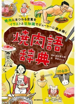 焼肉語辞典 焼肉にまつわる言葉をイラストと豆知識でジューシーに読み解く