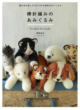 棒針編みのあみぐるみ 編み地を楽しみながら作る動物のぬいぐるみ