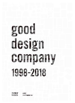 good design company 1998−2018
