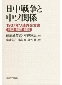 日中戦争と中ソ関係 1937年ソ連外交文書邦訳・解題・解説