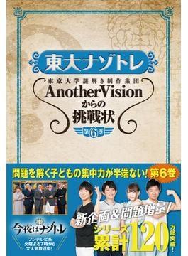 東大ナゾトレ東京大学謎解き制作集団AnotherVisionからの挑戦状 第6巻