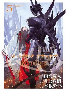 ソードガイ ヱヴォルヴ5(ヒーローズコミックス)(ヒーローズコミックス)