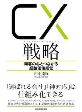 CX戦略 顧客の心とつながる経験価値経営