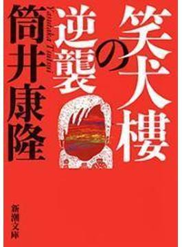 笑犬樓の逆襲(新潮文庫)(新潮文庫)