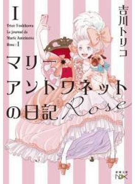 マリー・アントワネットの日記 Rose(新潮文庫)(新潮文庫)