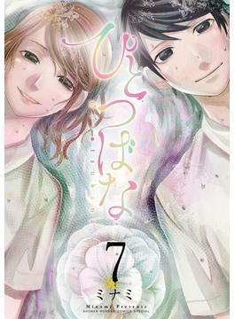 ひとつばな 7 (サンデーうぇぶり少年サンデーコミックス)