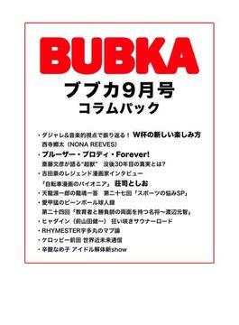 BUBKA コラムパック 2018年9月号(BUBKA)