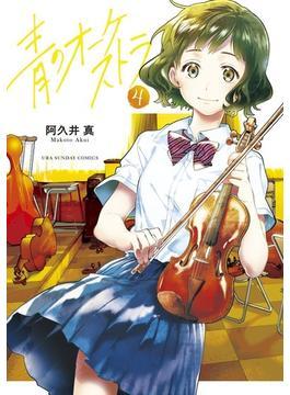 青のオーケストラ 4 (裏少年サンデーコミックス)