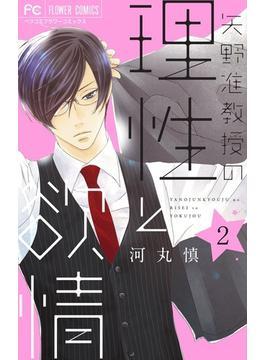矢野准教授の理性と欲情 2 (ベツコミフラワーコミックス)(フラワーコミックス)