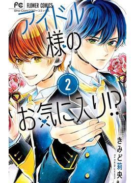 アイドル様のお気に入り!? 2 (Sho‐Comiフラワーコミックス)(フラワーコミックス)
