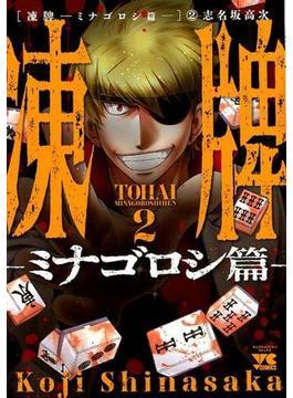 凍牌 ミナゴロシ篇2 (ヤングチャンピオン・コミックス)(ヤングチャンピオン・コミックス)