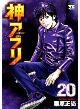 神アプリ 20 (ヤングチャンピオン・コミックス)(ヤングチャンピオン・コミックス)
