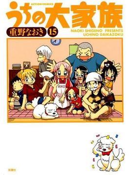 うちの大家族 15(アクションコミックス)