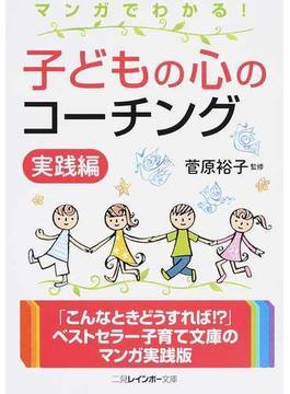子どもの心のコーチング マンガでわかる! 実践編(二見レインボー文庫)