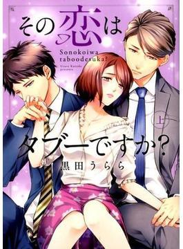その恋はタブーですか? 上 (Kyun Comics TL Selection)