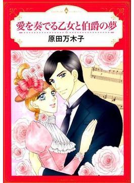 愛を奏でる乙女と伯爵の夢 (EMERALD COMICS)