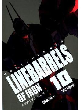 鉄のラインバレル 10 完全版 (HCヒーローズコミックス)