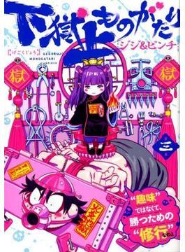 下獄上ものがたり 3 (HCヒーローズコミックス)