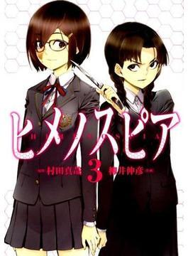 ヒメノスピア 3 (HCヒーローズコミックス)